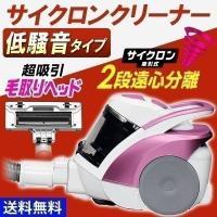 サイクロンクリーナーコンパクト 低騒音タイプ KIC-C100K-P ピンク 夜や早朝のお掃除にもお...