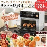 リクック熱風オーブン ノンフライオーブン FVX-M3A-W ホワイト アイリスオーヤマ:予約品