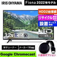 テレビ 32型 液晶テレビ 32インチ 新品 本体 アイリスオーヤマ 32WA10P