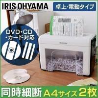 卓上で使えるコンパクトサイズ!紙・CD・DVD・プラスチック製カード用の卓上シュレッダーです。A4サ...