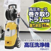 高圧洗浄機 FBN-611 イエロー すぐに使える!スターターセットです!自動車・玄関周り・壁・タイ...
