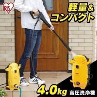 高圧洗浄機 FBN-401 イエロー 女性でも持ち運びラクラク!軽量タイプの高圧洗浄機。収納に便利な...