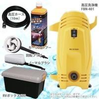 高圧洗浄機 スターターセット FBN-401P すぐに使える高圧洗浄機のお得なスターターセット!!本...