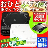 IHコンロ 1000W IHK-T32-B 料理の保温から揚げ物まで様々な用途に使えるIHコンロ☆ガ...