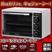 ノンフライ調理やオーブン・トースター調理もこれ1台 多機能に使えるコンべクションオーブン! 油で揚げ...