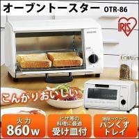 JOYライト - オーブントースター OTR-86 ホワイト アイリスオーヤマ|Yahoo!ショッピング