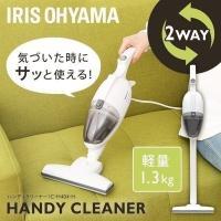 手元周りのお掃除から、延長パイプをつけて部屋全体の掃除まで一台でこなせる! 2WAYタイプのハンディ...