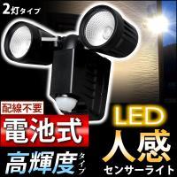 センサーが人の動きを検知して自動的に点灯する乾電池式LED防犯センサーライトです。 乾電池式で電源や...