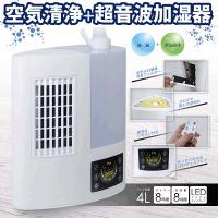空気清浄+加湿を同時に行えます。 加湿量は8段階、空気清浄の風量は2段階調節が可能。 ミスト吹出し口...