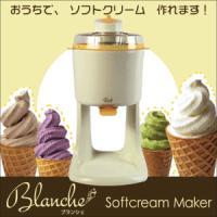おうちで、出がるに。本格的なソフトクリームが作れます。 ホームメイドの楽しさは、お好みのアレンジがで...