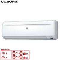 「冷房だけしか使わない」という方におすすめ♪ コロナ社だけの冷房専用シリーズ! ◆コンパクト室外機 ...