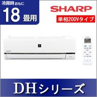 ●商品型番:AY-F56DH2-W ●電源:単相200V・20A ●畳数のめやす:(暖房)15〜18...