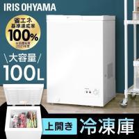 冷凍庫 小型 家庭用 上開き 大容量 冷凍 フリーザー ストッカー 新品 PF-A100TD-W アイリスオーヤマ