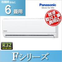●商品型番:CS-226CF-W ●電源:室内電源・単相100V15A・平行型 ●おもな畳数:6畳程...