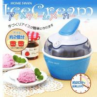 ●自宅で簡単!手作りアイスクリーム。 ●容器を冷やし、材料を入れ、スイッチON。 ●約20分でアイス...