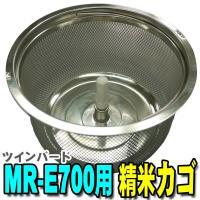 「コンパクト精米器 精米御膳 MR-E700W」専用の精米カゴです。