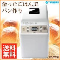 これ1台で、初めての方から上級者までパン作りを楽しめるホームベーカリーです。大家族やパーティでも充分...