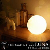 まるで月のような落ち着いた優しい光でお部屋を包み込んでくれるボール型ランプ。 ・商品サイズ(cm):...