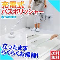 かがまず楽な姿勢で浴室をきれいにできる掃除道具! 電源のないお風呂に最適な、コードレス充電式♪ ブラ...