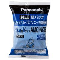 メール便で★送料無料★  交換用紙パック 防臭加工 AMC-NK5 Panasonic製の電気掃除機...