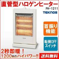 2秒即暖!1200Wのハイパワーで温めます♪ 換気不要でお部屋の空気を汚しません☆ 遠赤外線で体の芯...
