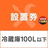 冷蔵庫あんしん設置サービス 冷蔵庫設置券 (対象商品:100L以下) (代引き不可)