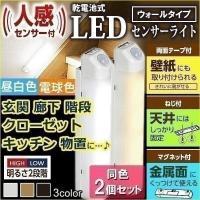 【お得な同色2個セット】  簡単に設置ができるセンサーライト ・カラー:昼白色相当・電球色相当 ・商...