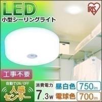 人を感知して自動でON/OFFするセンサー付LED小型シーリングライト♪ 小型でも広範囲にしっかり明...
