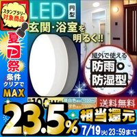 屋外でも使える防雨・防湿型で玄関や浴室、洗面所に最適なLEDポーチ灯・浴室灯です。 薄型コンパクトサ...