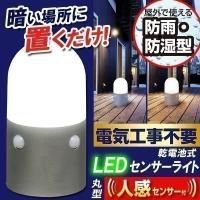 センサーが人の動きを感知して自動的に点灯する乾電池式LEDセンサーライトスタンドタイプ。 Wセンサー...