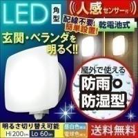 センサーが人の動きを感知して自動的に点灯する乾電池式LEDセンサーライトウォールタイプ。 センサーは...
