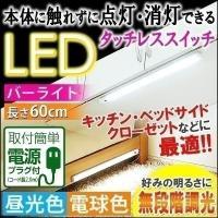●商品サイズ(cm):長さ約60×幅約3×高さ約1 ●重量:約200g ●光色 IBA6N-W:昼光...