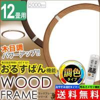 木の素材感を出し、よりインテリア性をだし部屋のイメージに合わせて選べるウッドフレーム風LEDシーリン...