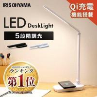 デスクライト LED 子供 おしゃれ 目に優しい 充電 折り畳み 在宅勤務 卓上 アイリスオーヤマ LEDデスクライトQi充電シリーズ 平置きタイプ 調光 LDL-QFD