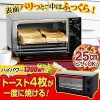 トースト4枚が一度に焼ける! 25cmピザも焼ける大きな庫内のオーブントースターです。 1300Wの...