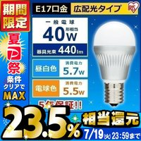 LED電球 LDA6N-G-E17-V1・LDA6L-G-E17-V1 ダウンライトの器具や密閉器具...