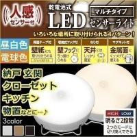 人の動きを感知してふわっと光る さまざまな場所に簡単に設置ができます。 ・カラー:昼白色相当・電球色...