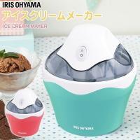 \SALE/アイスクリームメーカー 家庭用 ICM01-VM・ICM01-VS アイリスオーヤマ ソフトクリーム ジェラート シャーベット 簡単