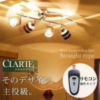 木目調がお洒落な4灯シーリングライト。  設置するだけでお部屋の印象がガラッと変わります。 便利なリ...