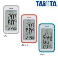 見やすい中型タイプでひと目で部屋の状況を把握できるデジタル温湿度計。 赤ちゃんや高齢者のいるご家庭、...