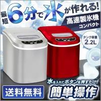 お水を入れてボタンを押すだけ!高速製氷機です。 6〜13分で氷ができます。 Sサイズ・Lサイズの氷を...
