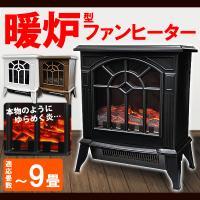 お部屋の雰囲気まで暖かくなれるファンヒーター。暖炉のような落ち着きのあるアンティークなデザイン。 簡...