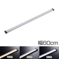 LED直管型照明器具「エコスリム」に、高さ約1cmのフラットタイプ登場! 手を近づけるだけで点灯/消...