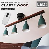 デザインにこだわった4灯シーリングライトです♪ 温かみ溢れるウッドバーと マットな風合いのスチールシ...