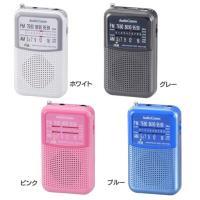 おしゃれなバイカラーフレーム、ワイドFM対応の高感度ポケットラジオです。 ●受信周波数:Am 530...