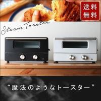 パン屋さんの焼きたてパンのように味わえる魔法のトースター。 スチームを使用して焼き上げるので、通常の...