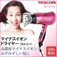 マイナスイオンドライヤー TID910 高濃度マイナスイオンでみずみずしい髪に整えるマイナスイオンド...