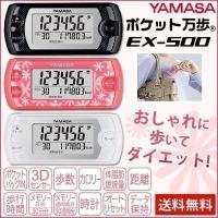 山佐時計 ポケット万歩 EX-500B・W・P 体脂肪燃焼量が計れて健康をサポート 3方向加速度セン...
