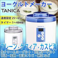 ヨーグルトメーカー タニカ 甘酒 ヨーグルティア TANICA YM-1200-NB YM-1200-NW  人気
