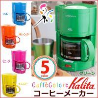 選べる5カラー♪カラフルなコーヒーメーカー! インテリアに合わせて選べる☆4カップ用のコーヒーメーカ...